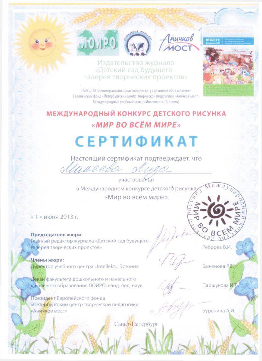Диплом конкурса детских рисунков 130